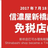 shinbashi-tax-free-863